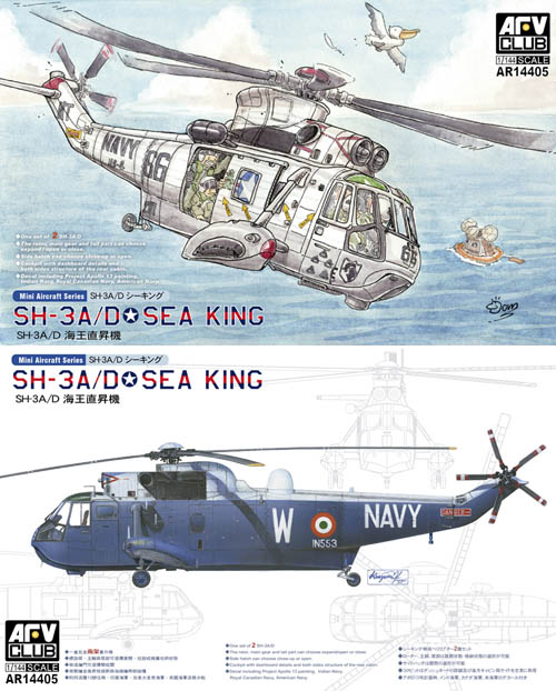 PKAR14405 Pocketbond SH-3A Sea King (x2)