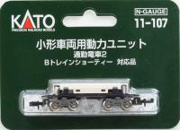 K11-107 Kato Powered Bogie Chassis